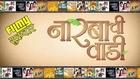 Narbachi Wadi - Marathi Movie Review - Dilip Prabhavalkar, Manoj Joshi, Vikas Kadam!